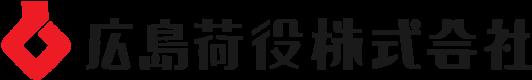 広島荷役株式会社